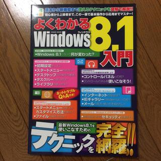 よくわかるWindows8.1入門 最新Windows8.1を使いこなすためのテ(コンピュータ/IT)