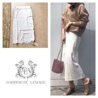 カプリシューレマージュ(CAPRICIEUX LE'MAGE)の新品 CAPRICIEUX LE'MAGE 柄編みロングスカート(ロングスカート)