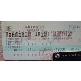 クレマチス様専用 青春18きっぷ 2020 夏 一回分(鉄道乗車券)