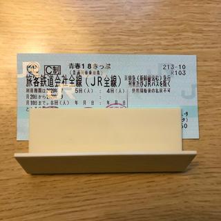 青春18きっぷ2回分返送不要(鉄道乗車券)