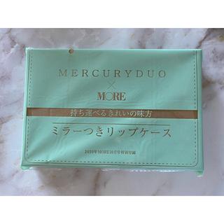 マーキュリーデュオ(MERCURYDUO)のMORE10月号付録(その他)