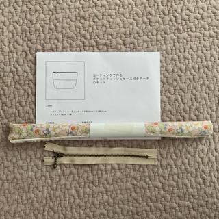 チェックアンドストライプ キット(生地/糸)