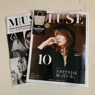 オトナミューズ otona MUSE (オトナ ミューズ) 2020年 10月号(その他)
