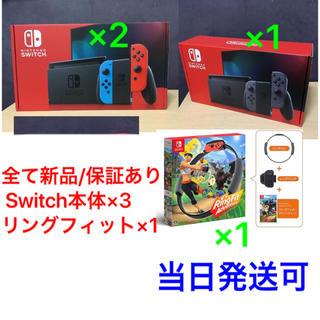ニンテンドースイッチ(Nintendo Switch)の任天堂スイッチ Switch 本体 レッド グレー 3台セット リングフィット(家庭用ゲーム機本体)