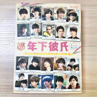 ジャニーズジュニア(ジャニーズJr.)の年下彼氏 DVD-BOX DVD(TVドラマ)
