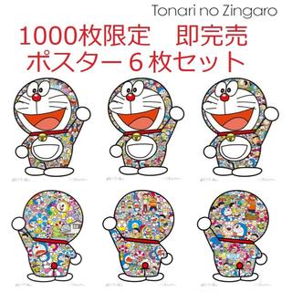 村上隆ドラえもんコラボポスター作品 6枚コンプリートセット 1000枚限定(版画)
