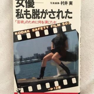 ワニブックス(ワニブックス)の女優-私も脱がされた ワニの本 村井実編集(ノンフィクション/教養)