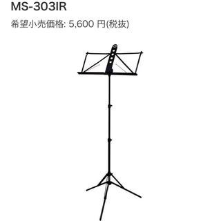 ヤマハ(ヤマハ)のYAMAHA・譜面台 MS-303 IR(その他)