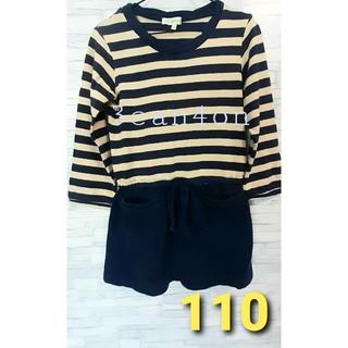 サンカンシオン(3can4on)のサンカンシオン ボーダー柄長袖ワンピース 子供服女の子 サイズ110(Tシャツ/カットソー)