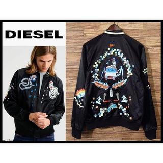 ディーゼル(DIESEL)の美品 DIESEL ディーゼル リバーシブル サテン ボンバージャケット M 黒(スカジャン)