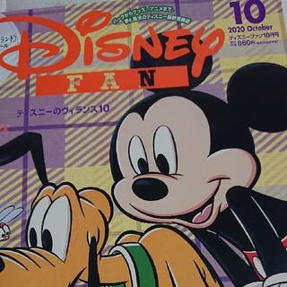 ディズニー(Disney)の【処分価格】Disney FAN 10月号(趣味/スポーツ)