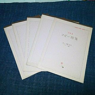 コクヨ(コクヨ)の【未使用】コクヨ コピー用箋 5冊セット(オフィス用品一般)