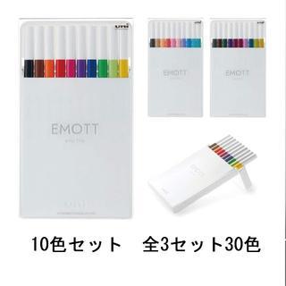 ミツビシエンピツ(三菱鉛筆)の水性ペン EMOTT エモット 30色セットNo.1 + No.2 + No.3(ペン/マーカー)