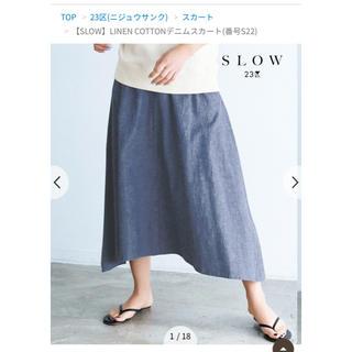 ニジュウサンク(23区)の23区 リネンコットン デニムスカート 新品 未使用品 サイズ36(ロングスカート)