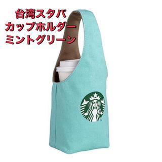 スターバックスコーヒー(Starbucks Coffee)の【台湾🇹🇼スタバ】カップホルダーミントグリーン(その他)