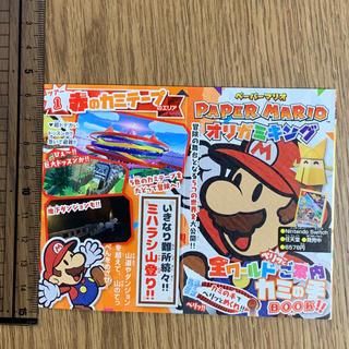 ペーパーマリオ オリガミキング 全ワールドご案内 カミの手BOOK!!(印刷物)
