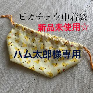 ポケモン(ポケモン)の新品未使用☆ ピカチュウ 巾着袋 ポケモン お弁当袋(ランチボックス巾着)