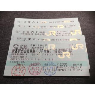 ジェイアール(JR)のJR 青春18きっぷ 2回分(鉄道乗車券)