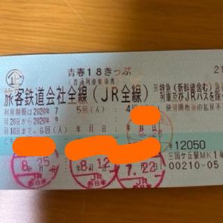 青春18きっぷ 一回分 (鉄道乗車券)