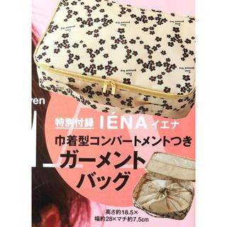 イエナ(IENA)のBAILA 5月号付録 イエナ 巾着型コンパートメントつきガーメント(ポーチ)