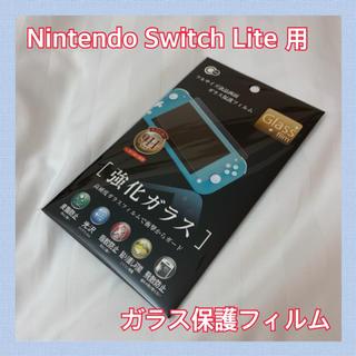 【Nintendo Switch Lite 用】ガラス保護フィルム(家庭用ゲーム機本体)