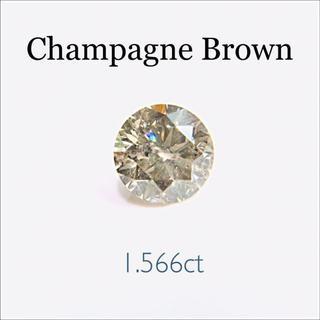 柔らかい煌めき…✨1.566ctダイヤモンド…✨シャンパンブラウン(リング(指輪))