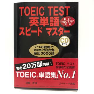TOEIC test英単語スピ-ドマスタ- 成重寿(その他)