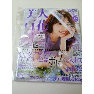 カドカワショテン(角川書店)の新品未読 美人百花 2020年 09月号(ファッション)