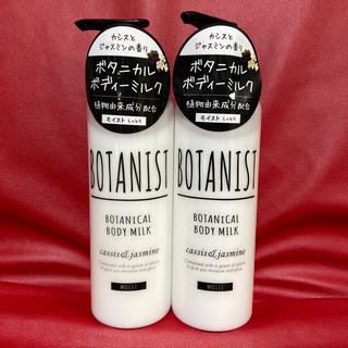 ボタニスト(BOTANIST)のボディクリーム(ボディローション/ミルク)