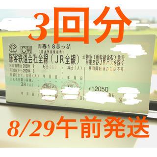 ジェイアール(JR)の【残り3回分】2020年夏 青春18きっぷ 2020/09/10まで使用可能(鉄道乗車券)