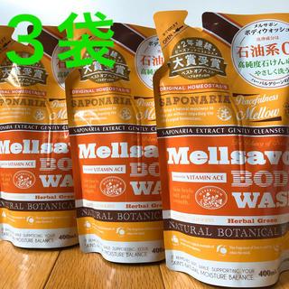 メルサボン(Mellsavon)のメルサボン ボディウォッシュ 400ml×3袋(ボディソープ/石鹸)