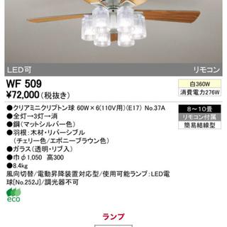 ODELIC オーデリック シーリング ファン WF509 リブ入 リバーシブル(天井照明)
