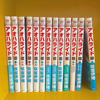 シュウエイシャ(集英社)のアオハライド 全巻1~13 咲坂伊緒(少女漫画)