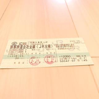 迅速対応☆ 18きっぷ   3回分(鉄道乗車券)