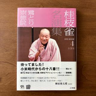 ショウガクカン(小学館)の【新品】桂枝雀名演集 第4巻(アート/エンタメ)