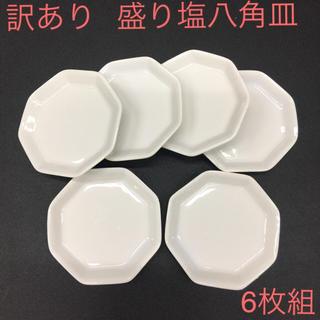 新品未使用 訳あり 素焼き 八角皿 12枚(その他)