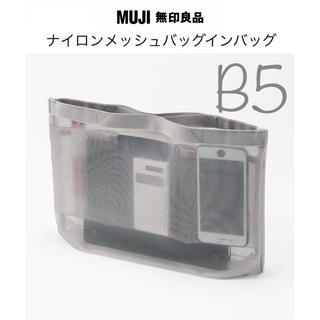 ムジルシリョウヒン(MUJI (無印良品))の無印良品 B5ナイロンメッシュバッグインバッグ グレー(その他)