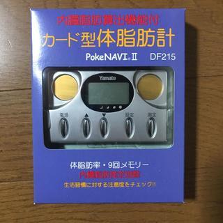 ヨウジヤマモト(Yohji Yamamoto)のカード型体脂肪計 ポケナビⅡ(体重計/体脂肪計)