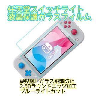 Nintendo Switch Lite 液晶保護強化フィルム222(その他)