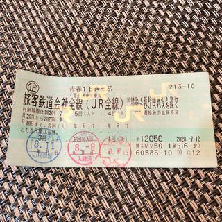 ジェイアール(JR)の青春18きっぷ 残2回(鉄道乗車券)