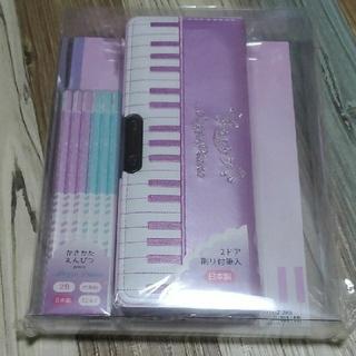 メゾピアノ(mezzo piano)の♪メゾピアノ ♪文房具セット /ギフトセット 新品(ペンケース/筆箱)