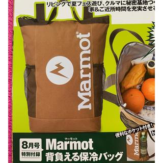 タカラジマシャ(宝島社)のMonoMax 8月号付録 Marmot 背負える保冷バッグ(バッグパック/リュック)