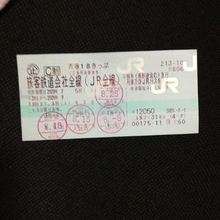青春18きっぷ 残り1回(1人)分 9月10日迄 追跡可能発送(鉄道乗車券)