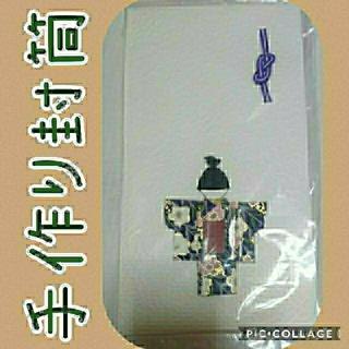 【手作り】ポチ袋 封筒(カード/レター/ラッピング)