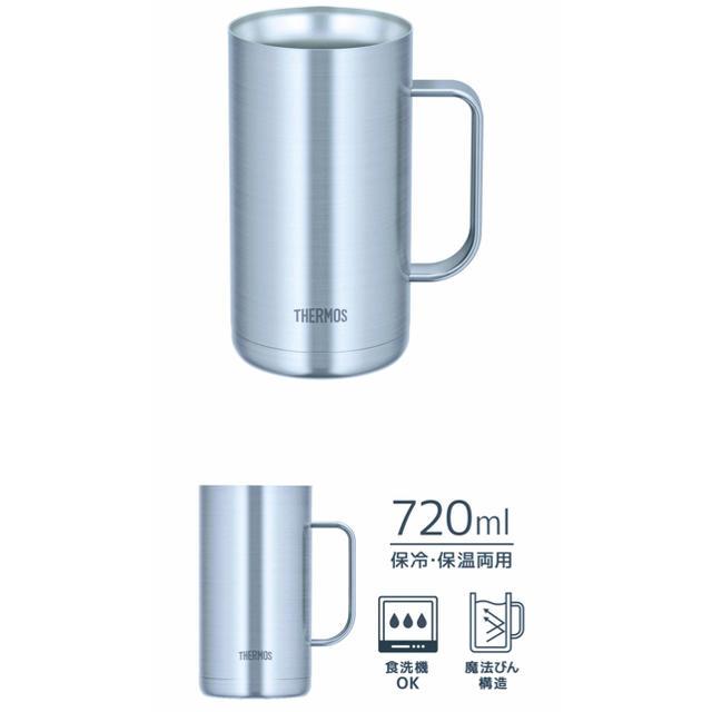 THERMOS(サーモス)の早い者勝ち!ベストセラー!サーモス真空断熱ジョッキ0.72L 2個 インテリア/住まい/日用品のキッチン/食器(タンブラー)の商品写真