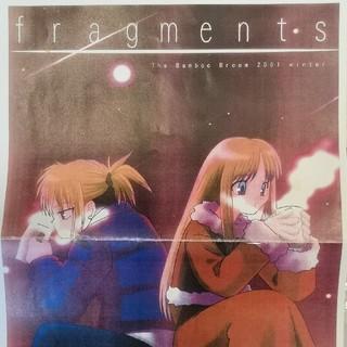 「竹箒/TYPE-MOON」(武内崇/奈須きのこ)同人誌『fragments』(一般)