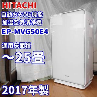 ヒタチ(日立)の✨フィルター新品!✨日立 クリエア EP-MVG50E4(空気清浄器)