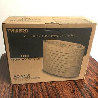 ツインバード(TWINBIRD)のTWINBIRD 空気清浄機 FANDAY STYLE(3台セット)(空気清浄器)