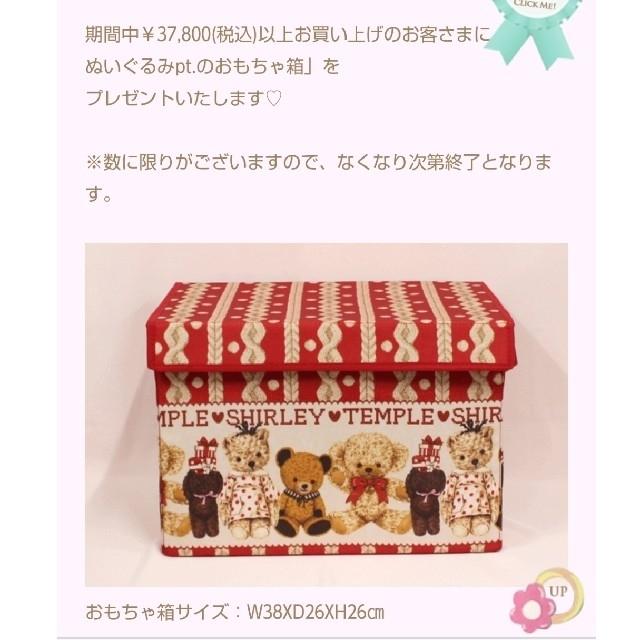 Shirley Temple(シャーリーテンプル)の新品未開封 シャーリーテンプル くま おもちゃ BOX ノベルティ キッズ/ベビー/マタニティのこども用ファッション小物(その他)の商品写真
