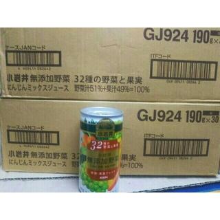 キリン(キリン)のキリン 野菜ジュース 2ケース 合計60本(ソフトドリンク)